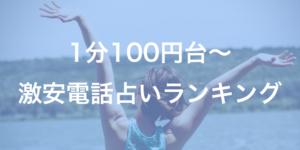 【超安くて当たる!】激安電話占いランキング【1分間100円台】