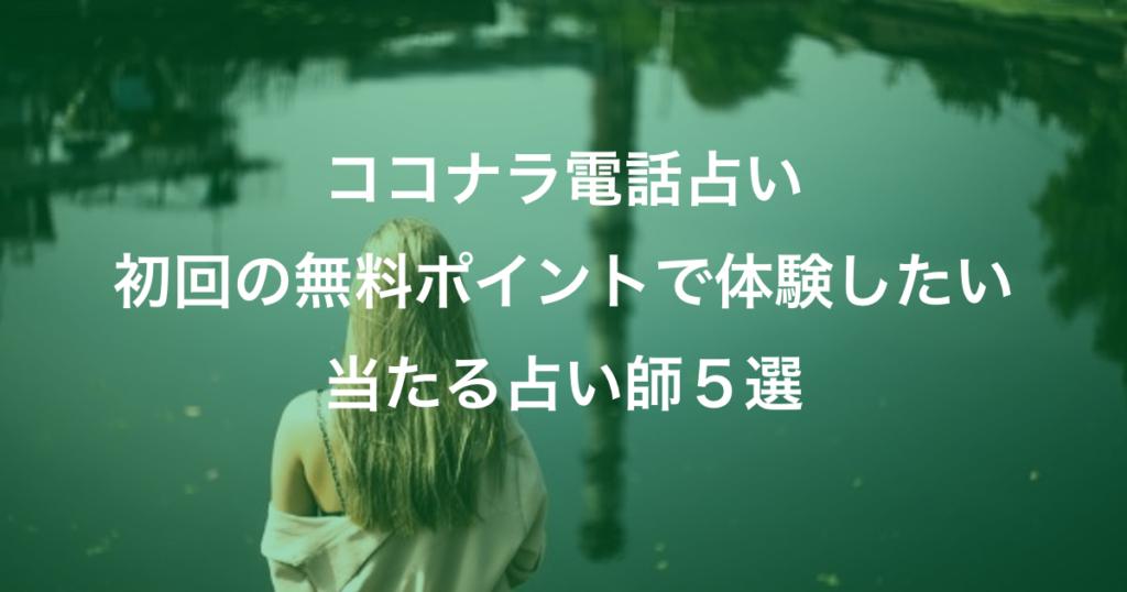 【ココナラ電話占い】無料で体験したい当たる占い5選【100円台】