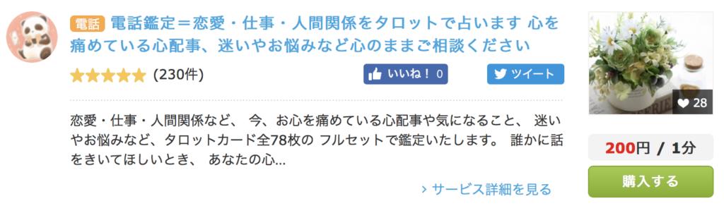 鈴森理乃先生
