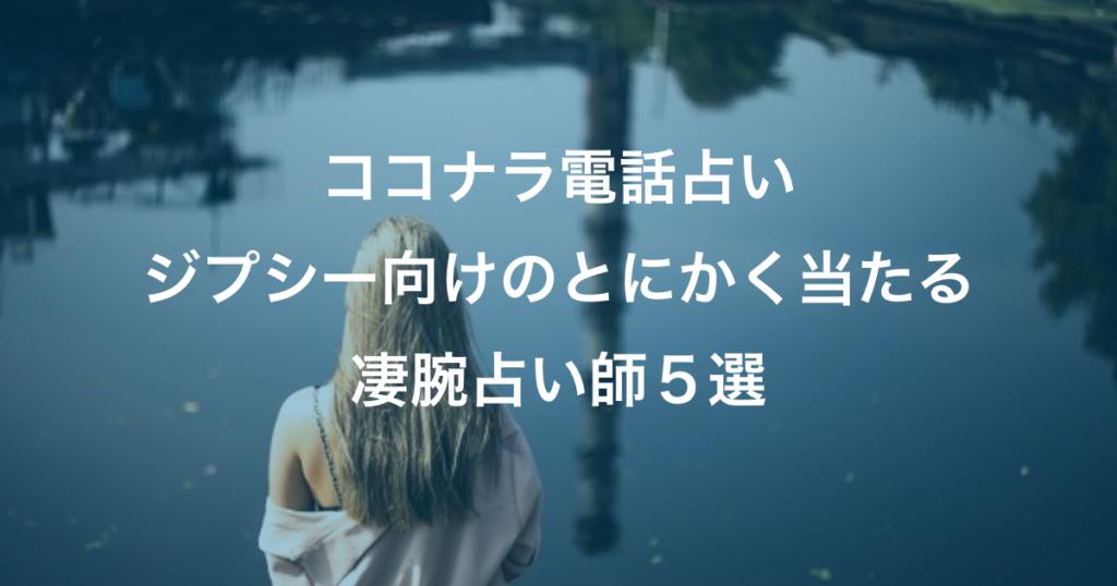 【ココナラ電話占い】ジプシー向け!とにかく当たるおすすめ鑑定師5選
